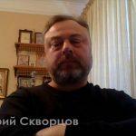 Скворцов Дмитро Валентинович