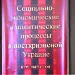 Український фронт