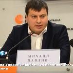 Павлів Михайло Ярославович