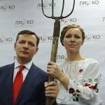 Ляшко та Шилова