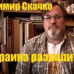Скачко Володимир Сергійович
